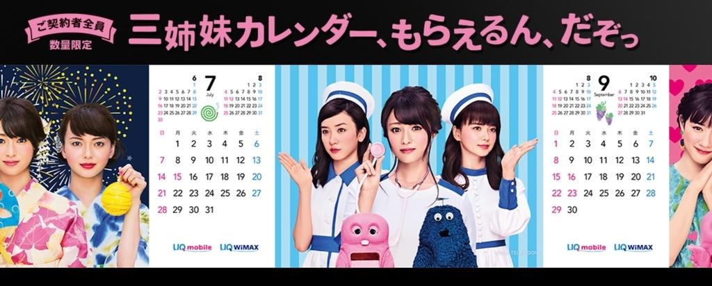 UQ 3姉妹カレンダー