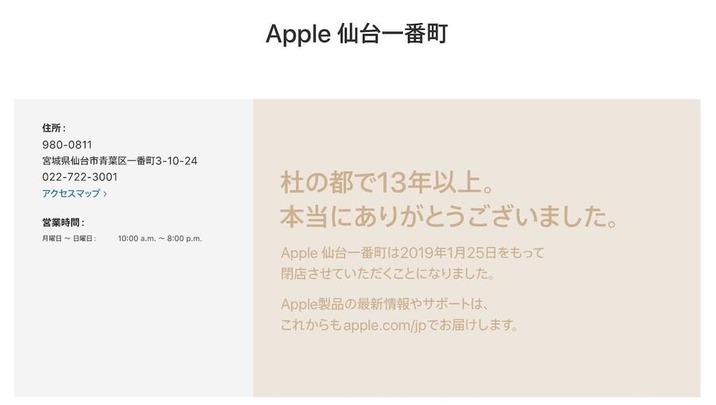 Apple仙台一番町