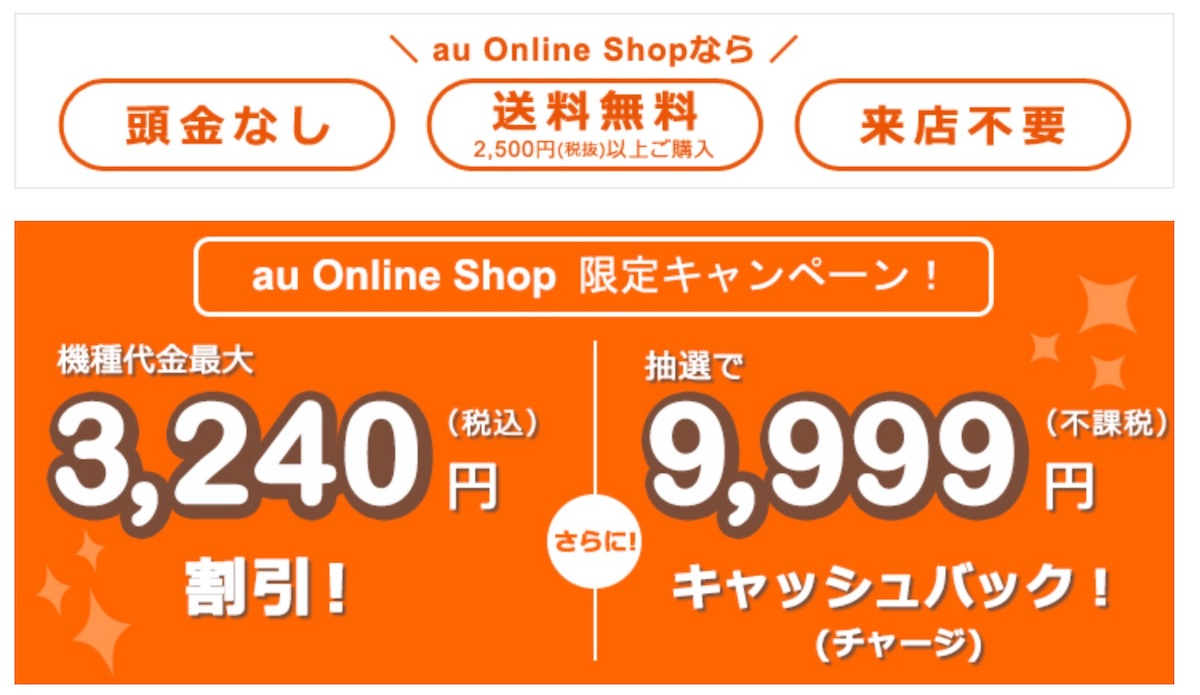au Online Shop限定3200円オフセール
