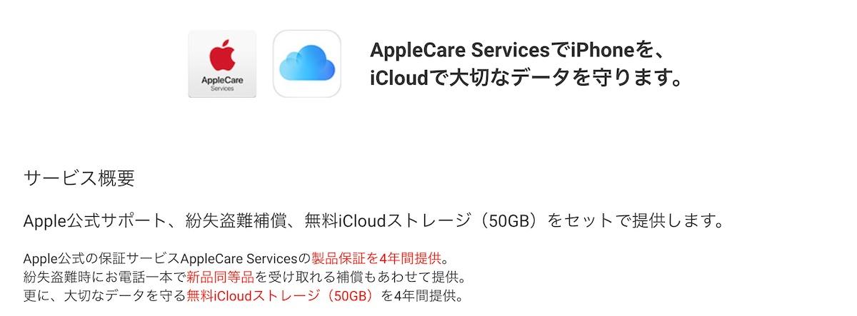 au AppleCare+