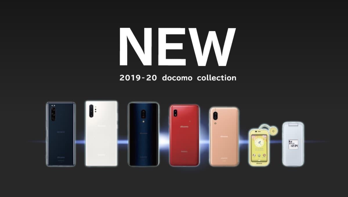 docomo 2019-2020冬春モデル