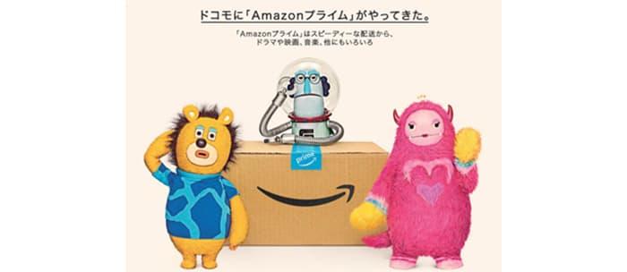ドコモ、ギガホ契約でAmazonプライムが無料