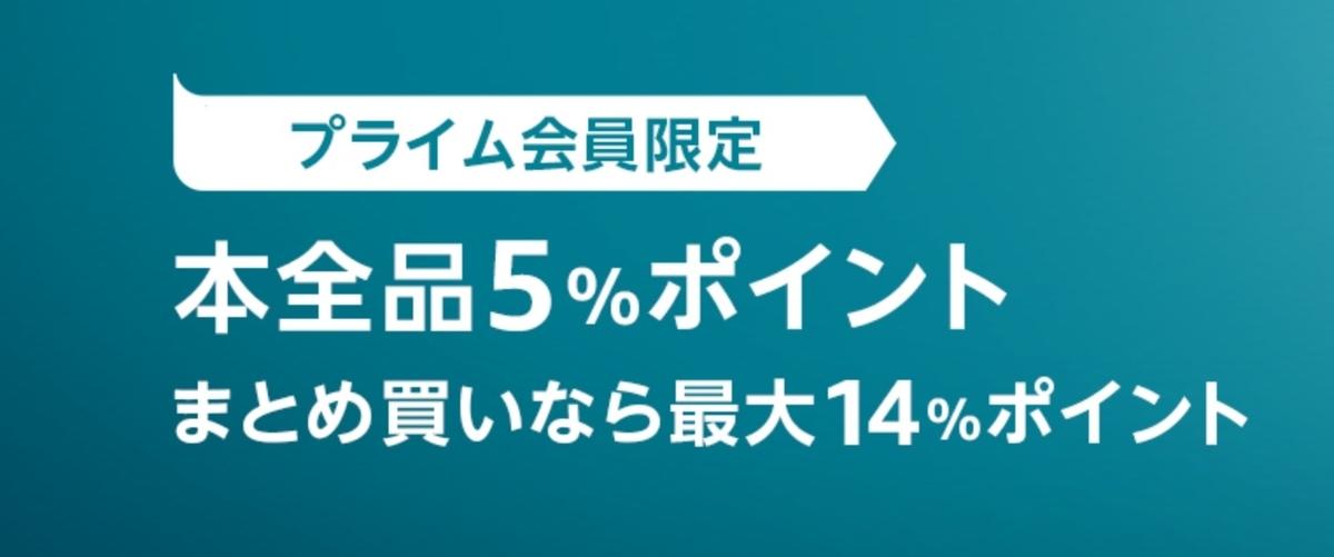 本全品5%ポイント還元