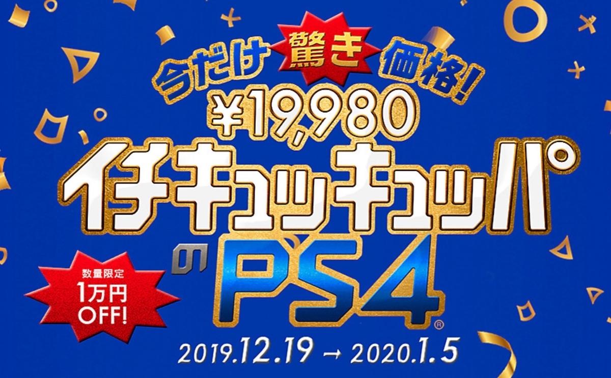PS4 19980円
