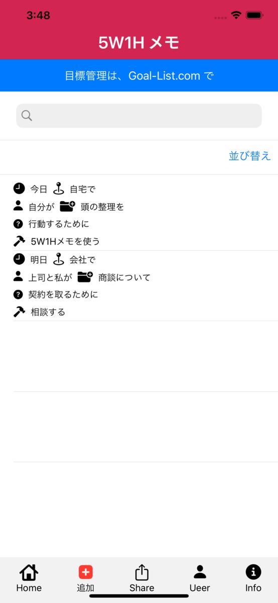 5W1H メモ帳