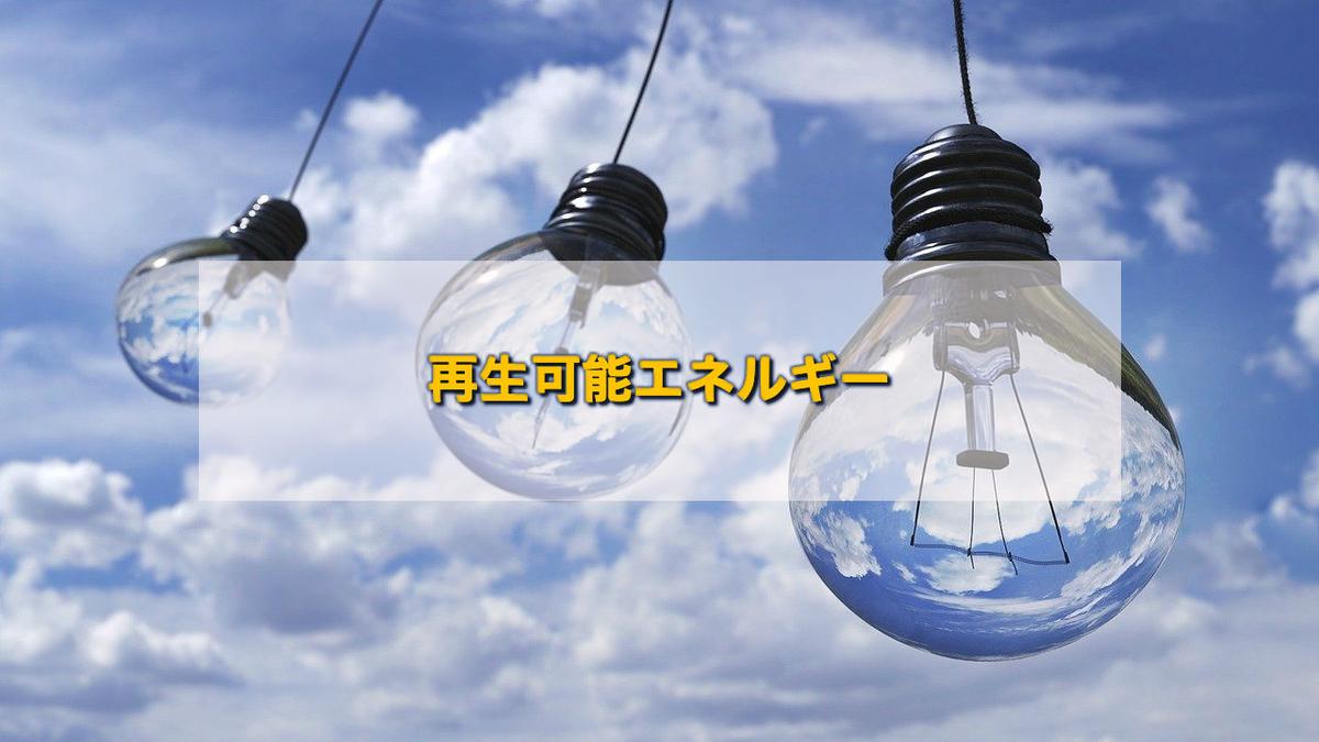 電気を再生可能エネルギーに