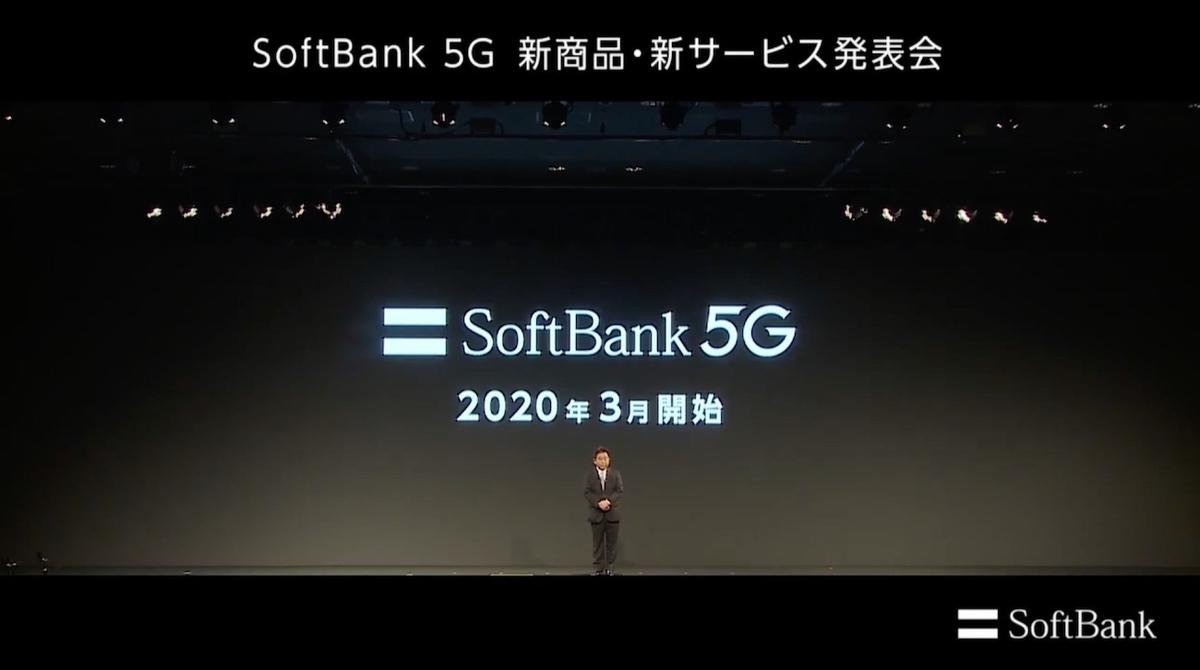 ソフトバンク5G、3月27日開始