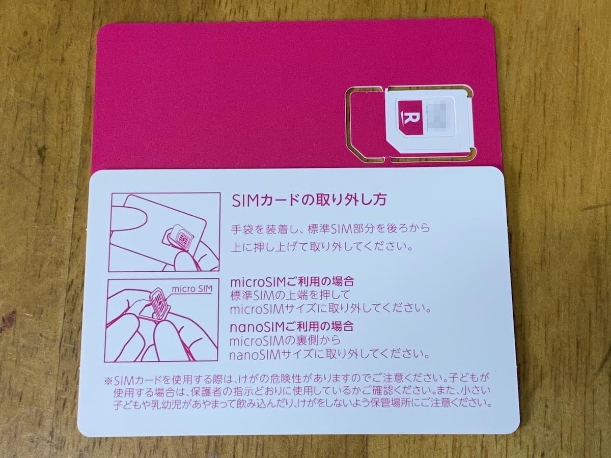 楽天モバイル(MNO)のSIMカード