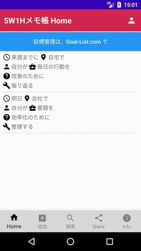 5W1H メモ帳アプリ(Android)