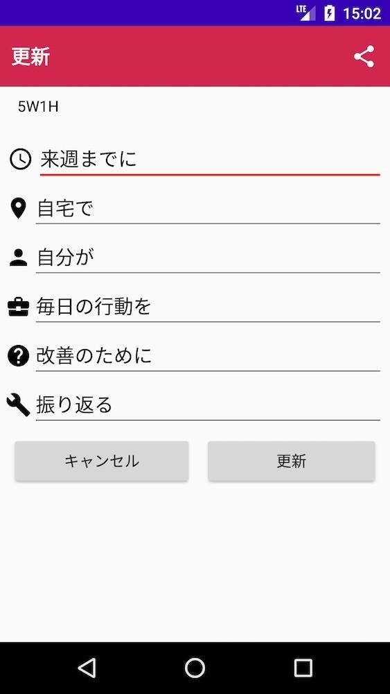 5W1H メモ帳アプリ。更新
