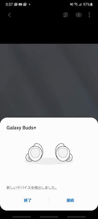 Galaxyに接続