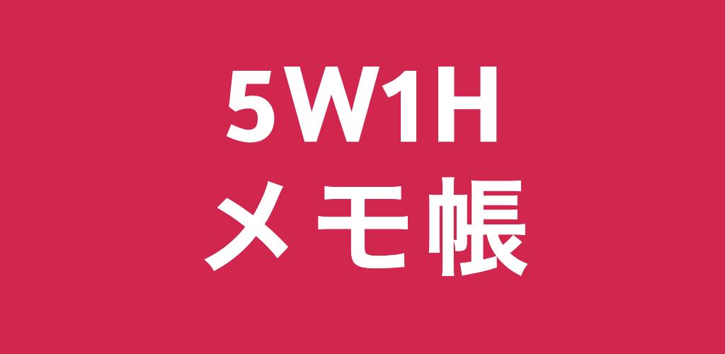 5W1Hメモ帳