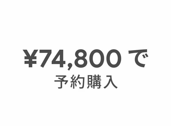 74800