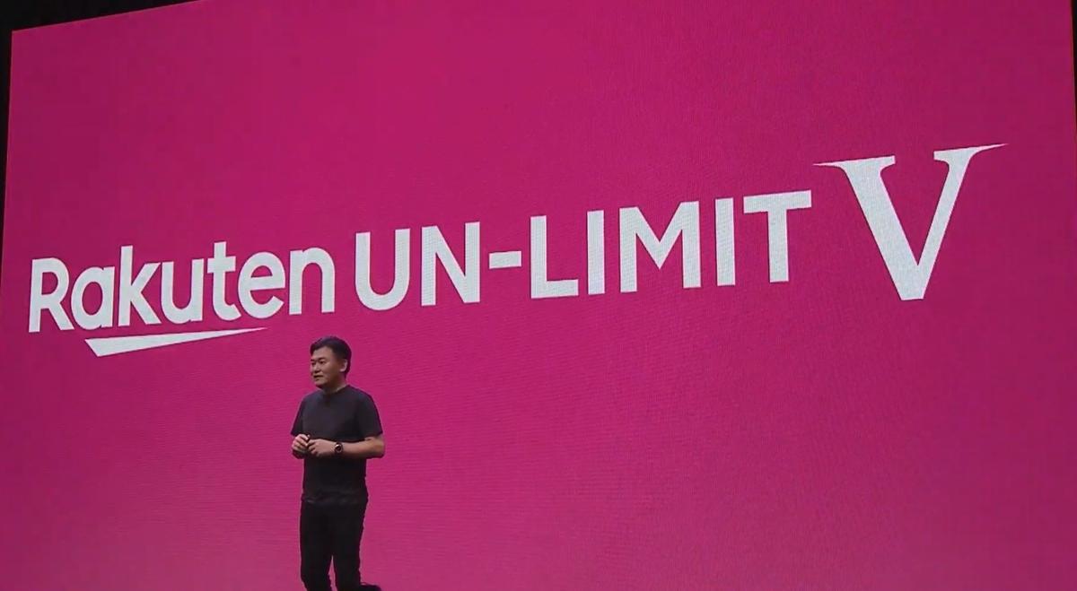 Rakuten UN-Limit Ⅴ