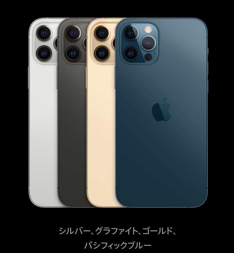 iPhone12 Proカラー