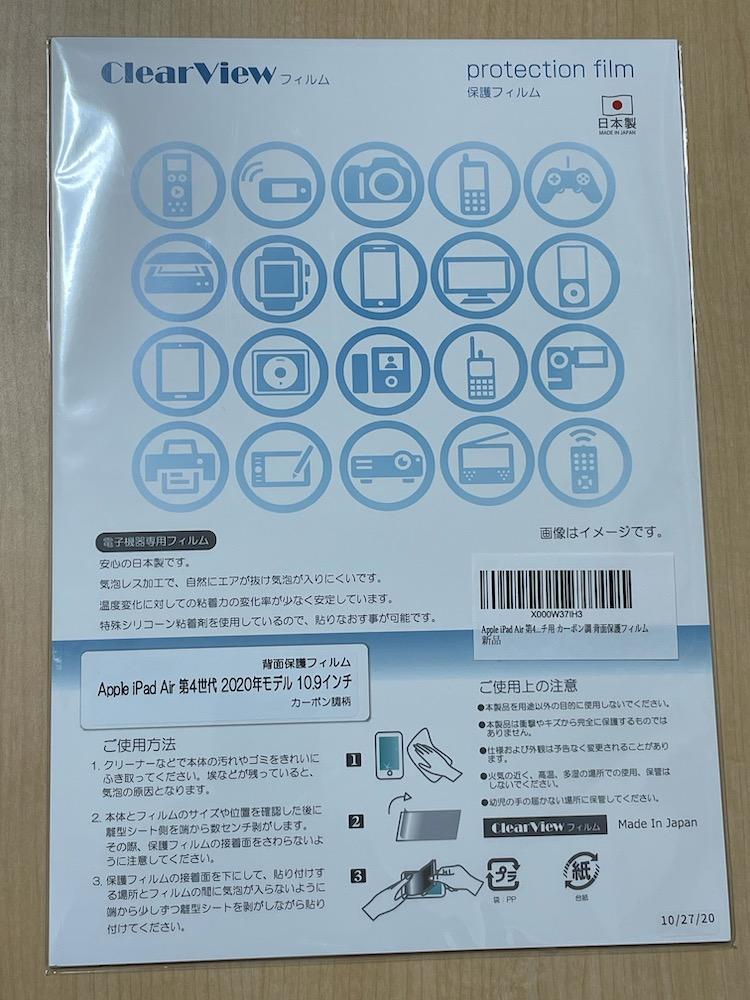 iPad Air 4、背面保護フィルム