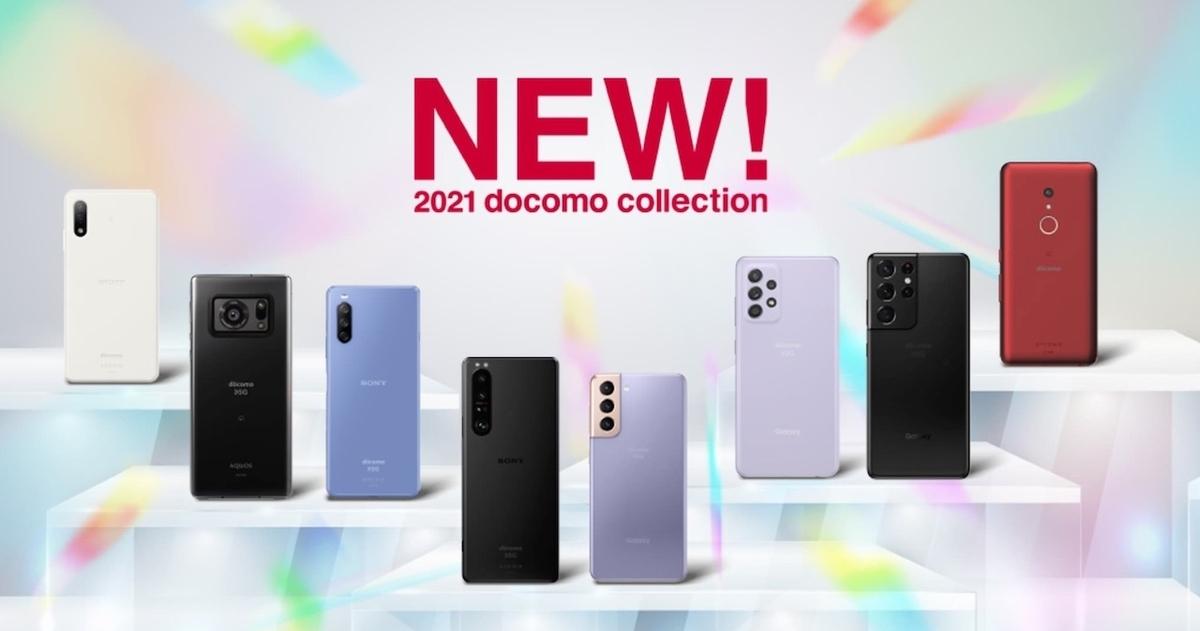 ドコモ2021年夏モデル