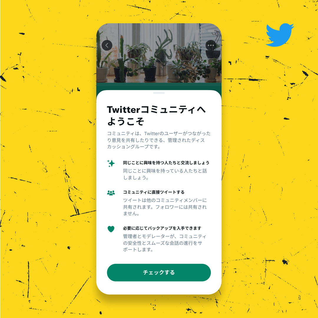 Twitter、コミュニティ機能