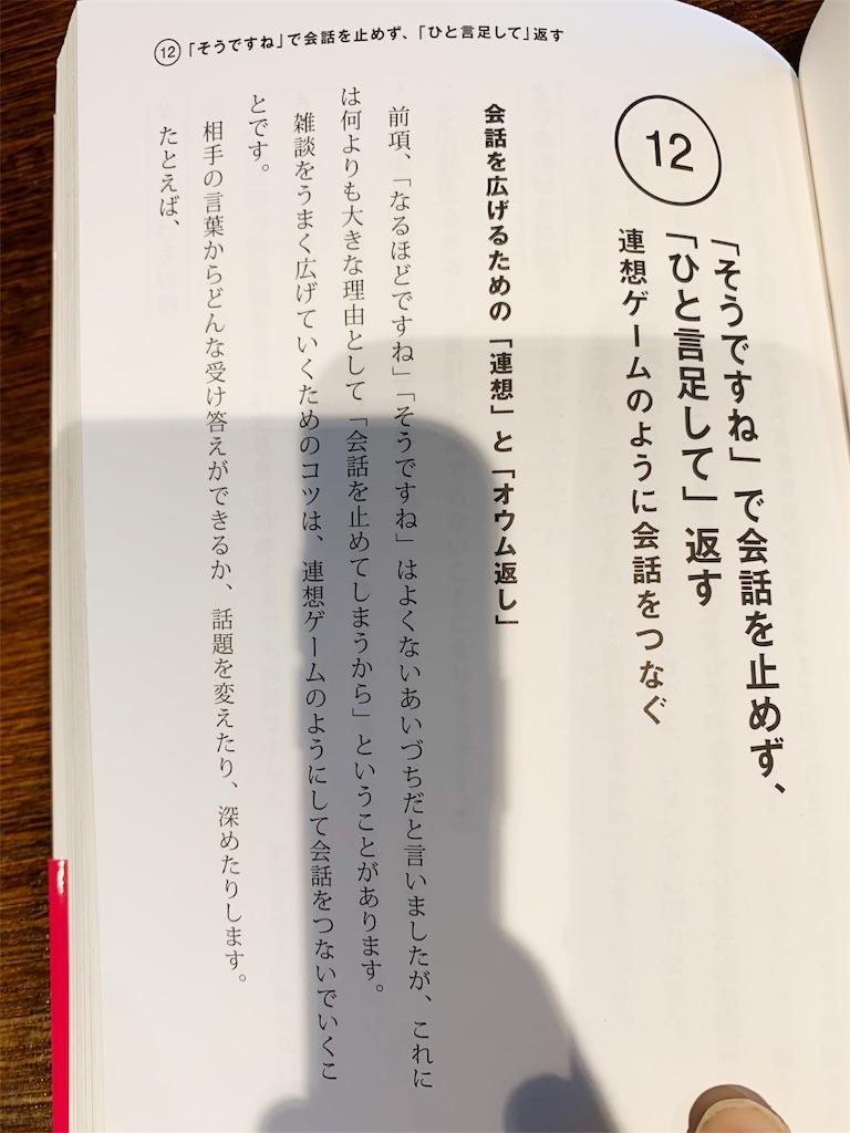 f:id:kobahiro0703:20191105171536j:image