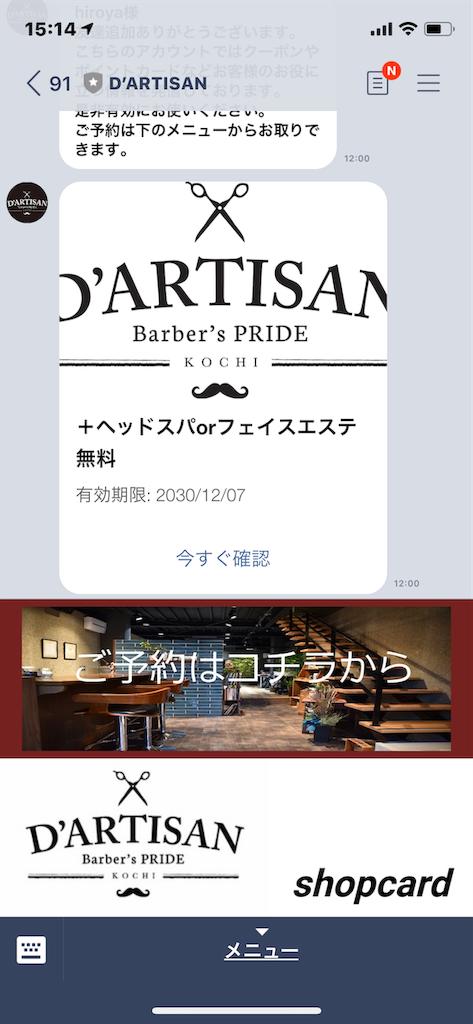 f:id:kobahiro0703:20200331151421p:image
