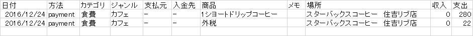 f:id:kobarin:20161224153442j:plain
