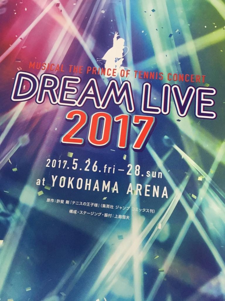 f:id:kobashi_m:20170529220853j:plain