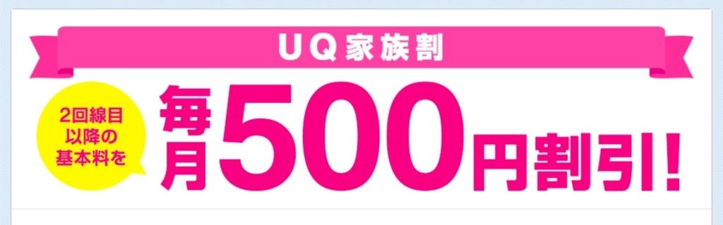 UQ家族割・UQmobileキャンペーン