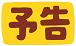 f:id:kobato-kyozai:20190517144837p:plain