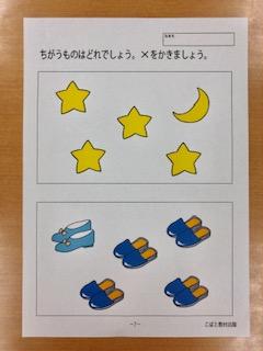 障がい児の学習