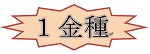 f:id:kobato-kyozai:20200218140417j:plain