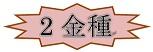 f:id:kobato-kyozai:20200218140439j:plain