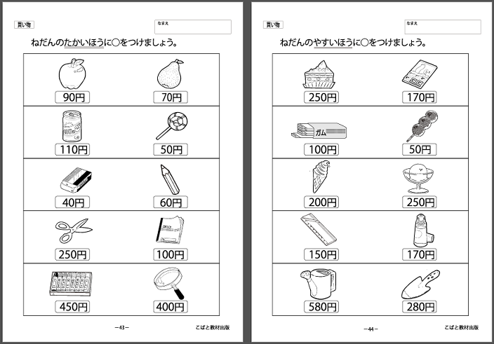 f:id:kobato-kyozai:20200302132945p:plain