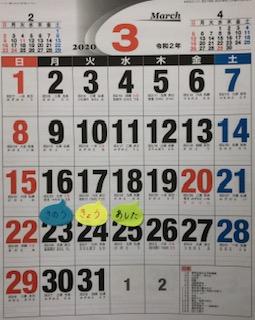f:id:kobato-kyozai:20200318111603j:plain