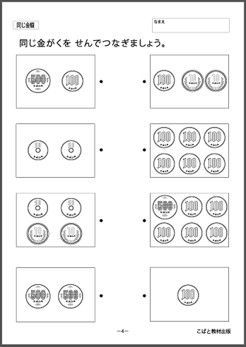 f:id:kobato-kyozai:20200424191027p:plain