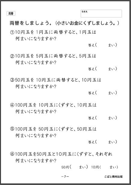 f:id:kobato-kyozai:20200425115123p:plain