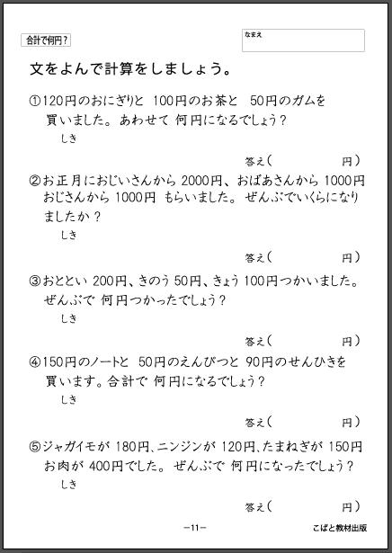f:id:kobato-kyozai:20200425141149p:plain