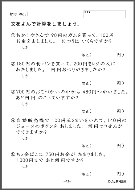 f:id:kobato-kyozai:20200425165122p:plain