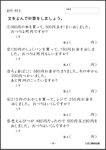 f:id:kobato-kyozai:20200425165136p:plain