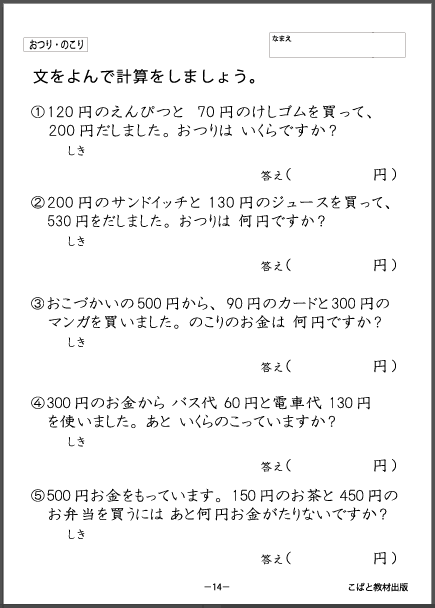 f:id:kobato-kyozai:20200425165632p:plain