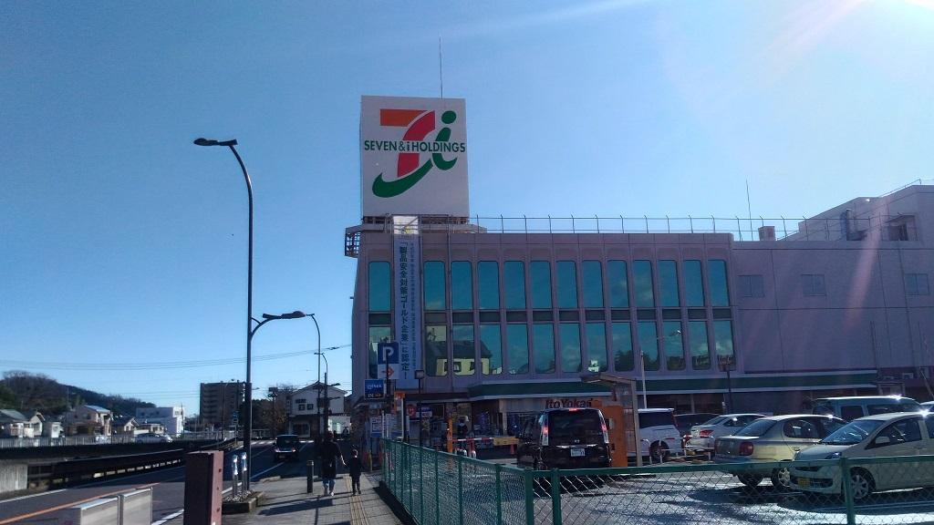 イトーヨーカドー秦野店
