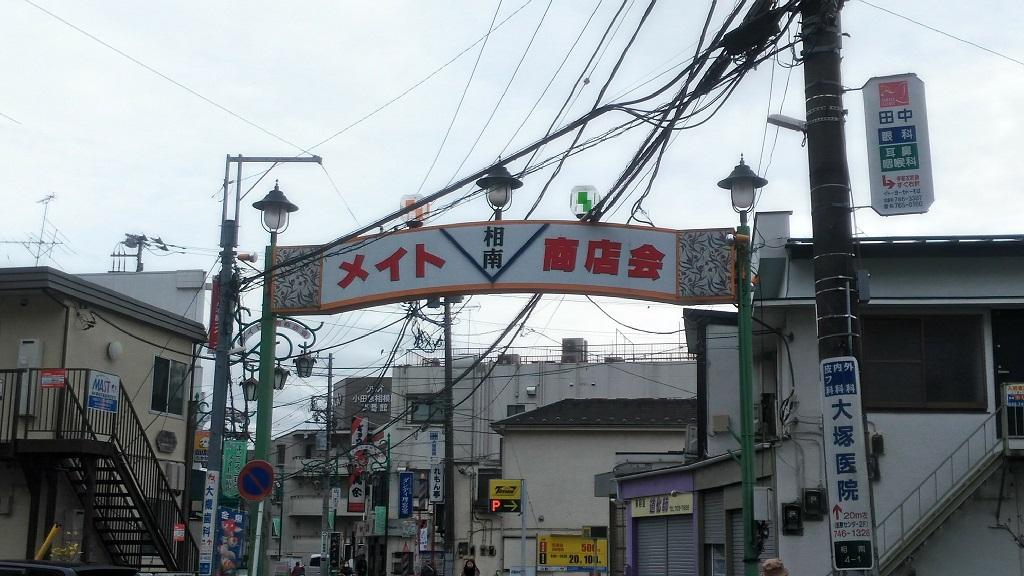 メイト相南商店街