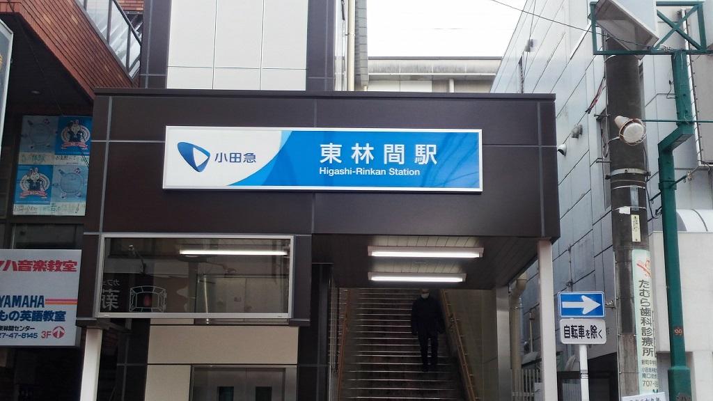 東林間駅西口