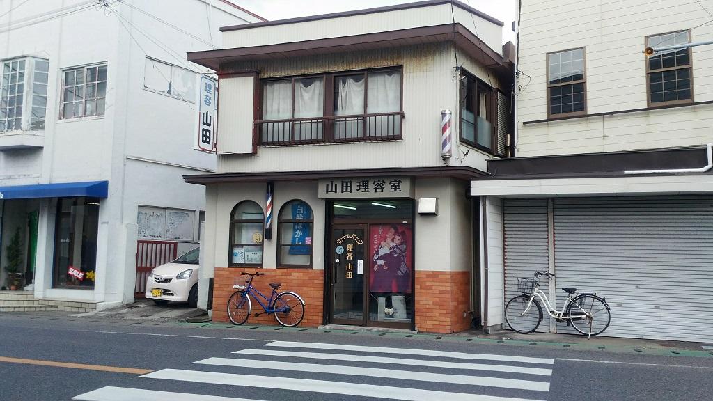 山田理容室