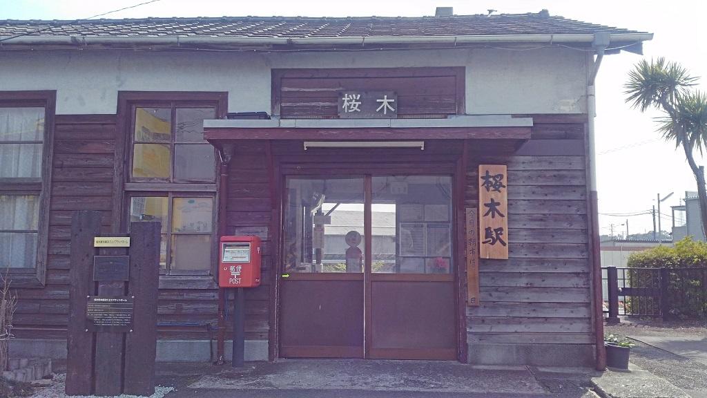 天竜浜名湖鉄道桜木駅