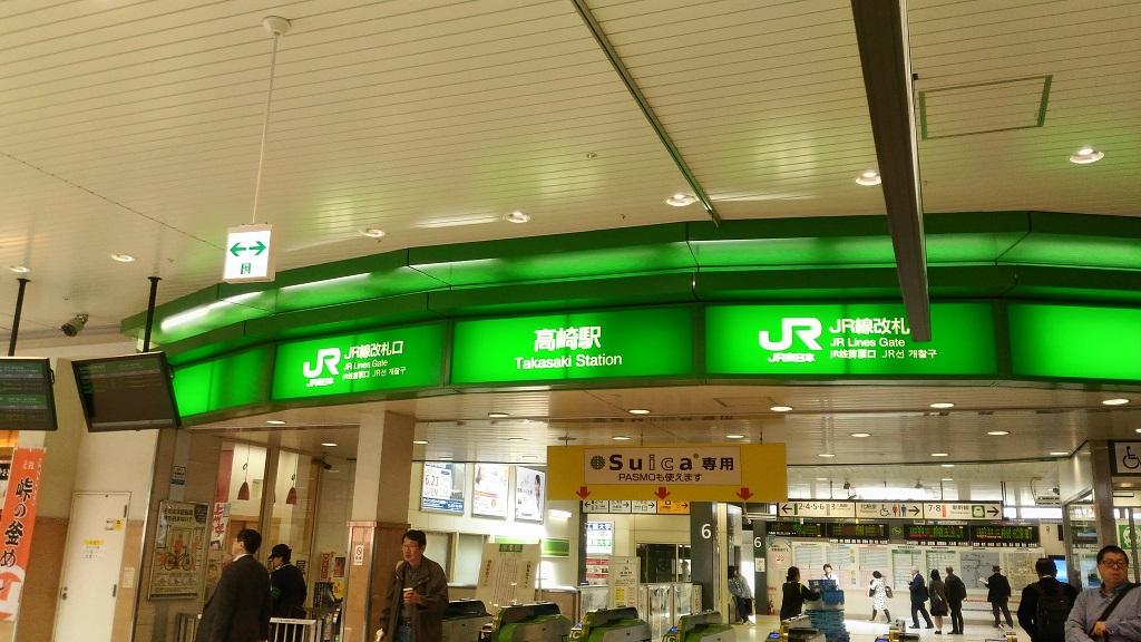 JR高崎駅改札