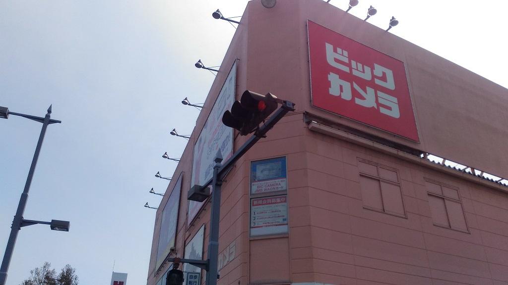 ビックカメラ高崎店