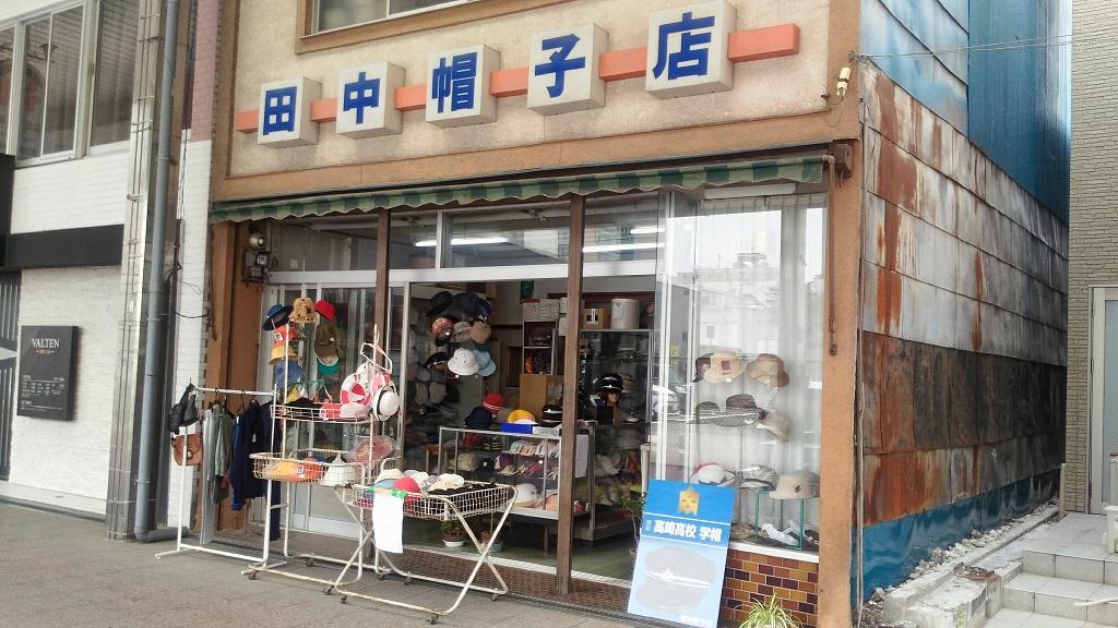 田中帽子店