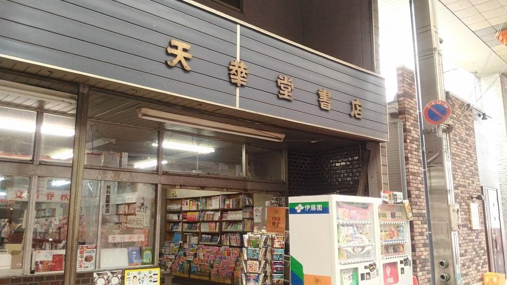 天華堂書店