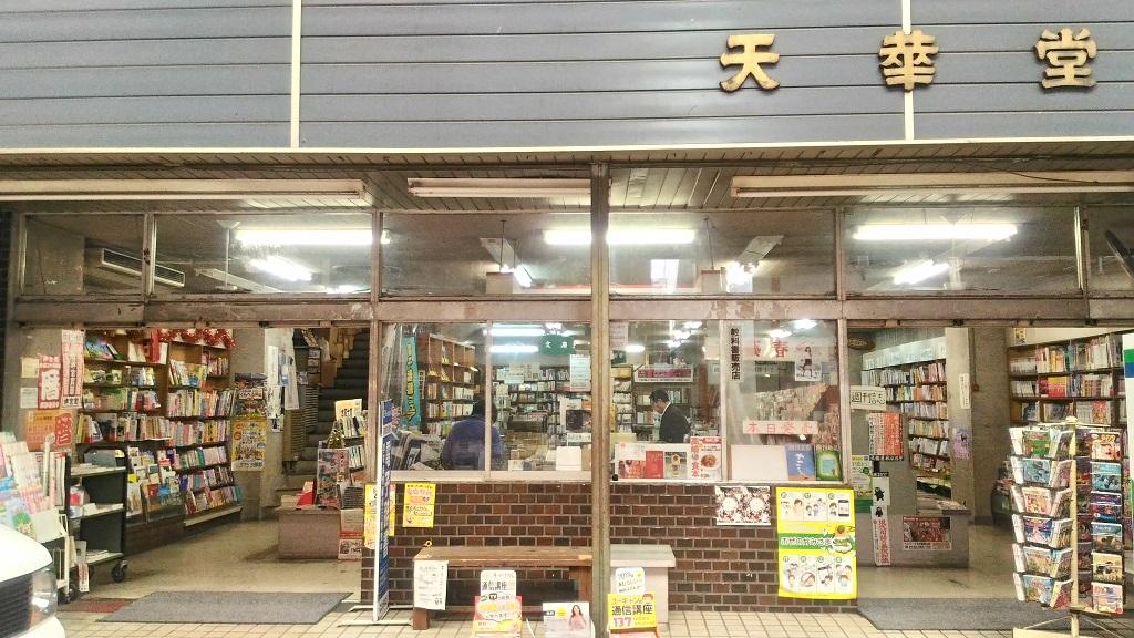 高崎中央銀座の書店