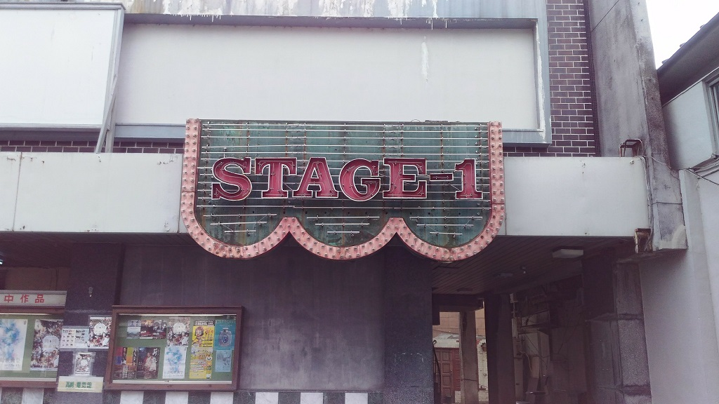 高崎映画館
